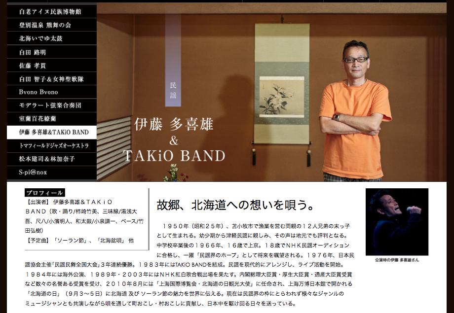 第一滝本館 - 鬼の篝火 特設サイト 伊藤多喜雄&TAKiO BAND