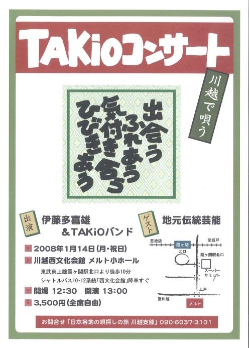 20080114 concert