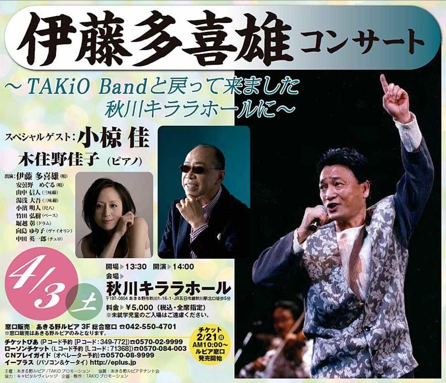 20100403 concert