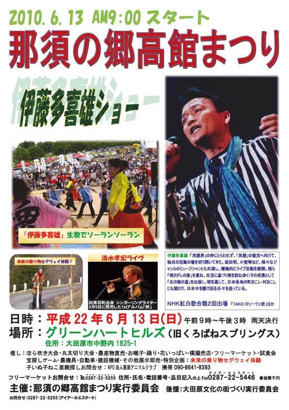 20100613 concert